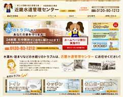 トイレつまり・キッチン・風呂洗面でお困りなら大阪の近畿水道管理センター
