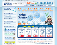 水漏れ修理・工事・補修【アンセイ】